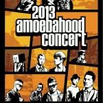 Report | 2013 Amoebahood Concert (1/4)