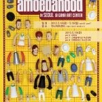 Report | 2013 Amoebahood 展示会 (1/4)