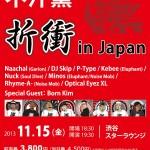 Live | 不汗黨 – 折衝 in Japan