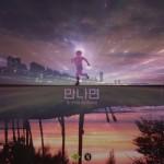 Single | B-Free – 만나면 (会ったら) (Feat. Briel)