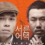 Mini Album | EachONE & Soul One – 서른어택 (三十アタック)