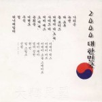 Lyrics | TEAM – 소망 (希望)