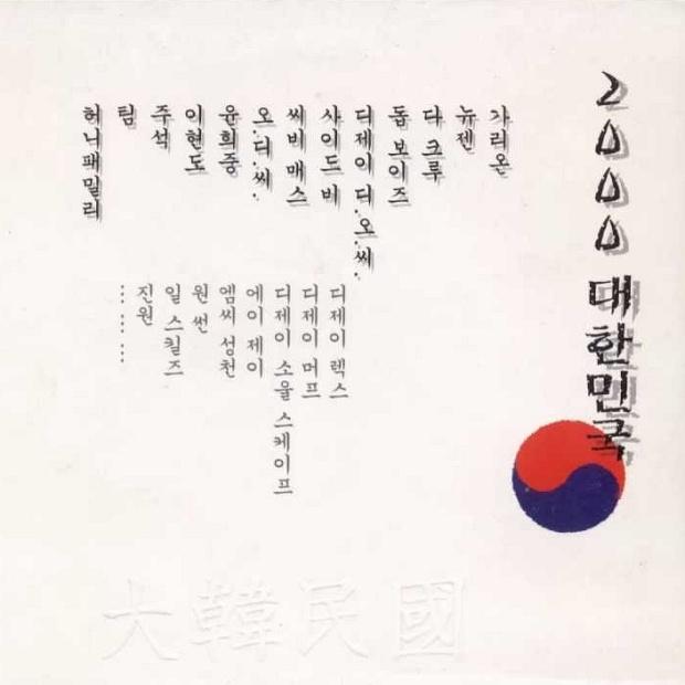 korea2000