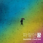 Album | EachONE & Soul One – 파랗던 꿈 (青かった夢)
