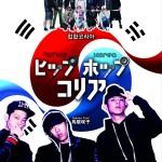 韓国語ラップ読本『ヒップホップコリア』の購入方法