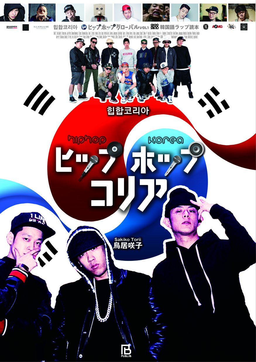 hiphopkorea_cover