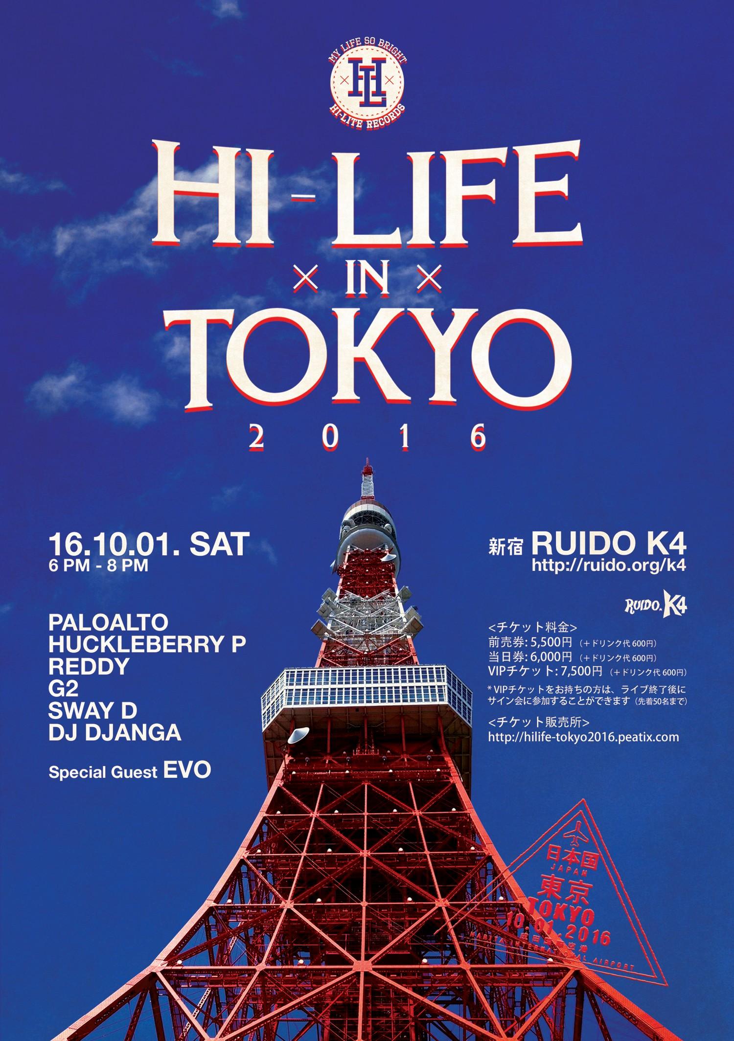 Hi-LifeTokyo2016_resize