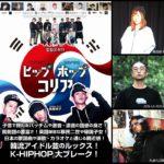 Event | 『ヒップホップコリア』 トークイベント @ LOFT9 Shibuya