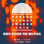 Topic | Korean Hiphop Awards 2018 投票受付開始